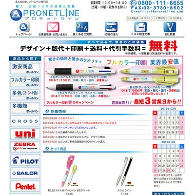 プロネットライン